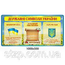 Стенд Державна символіка (жовта шапка)