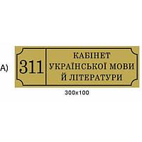 Табличка на дверь (золотистый оттенок)