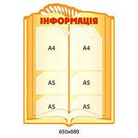 Стенд Информация (желтый, 6 карманов)