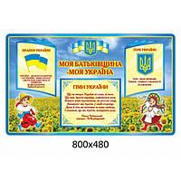 Стенд Символика Украины Поле