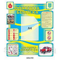 Стенд Пожарная безопасность (синий фон)