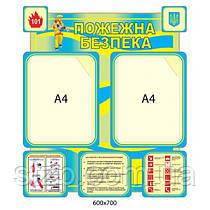 Стенд Пожарная безопасность (2 кармана А4)