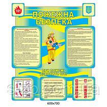 Стенд Пожарная безопасность (сине-желтый)