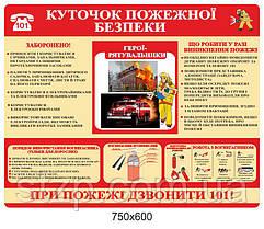 Стенд Уголок пожарной безопасности (красный фон)
