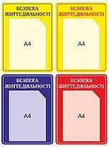 Стенд Безопасность жизнедеятельности (4 цвета)