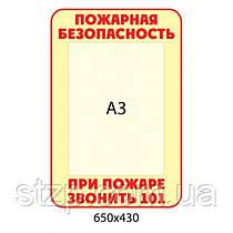 Стенд Пожарная безопасность (карман А3)