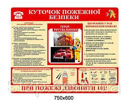 Стенд Уголок пожарной безопасности (красный заголовок)