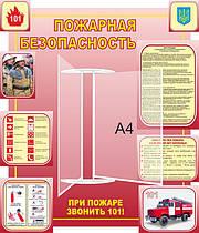 Стенд-книжка Пожарная безопасность (розовый)