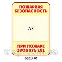 Стенд Пожарная безопасность (с карманом А3)