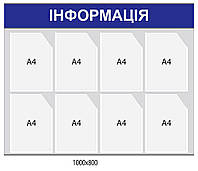 Стенд Информация (белый фон)