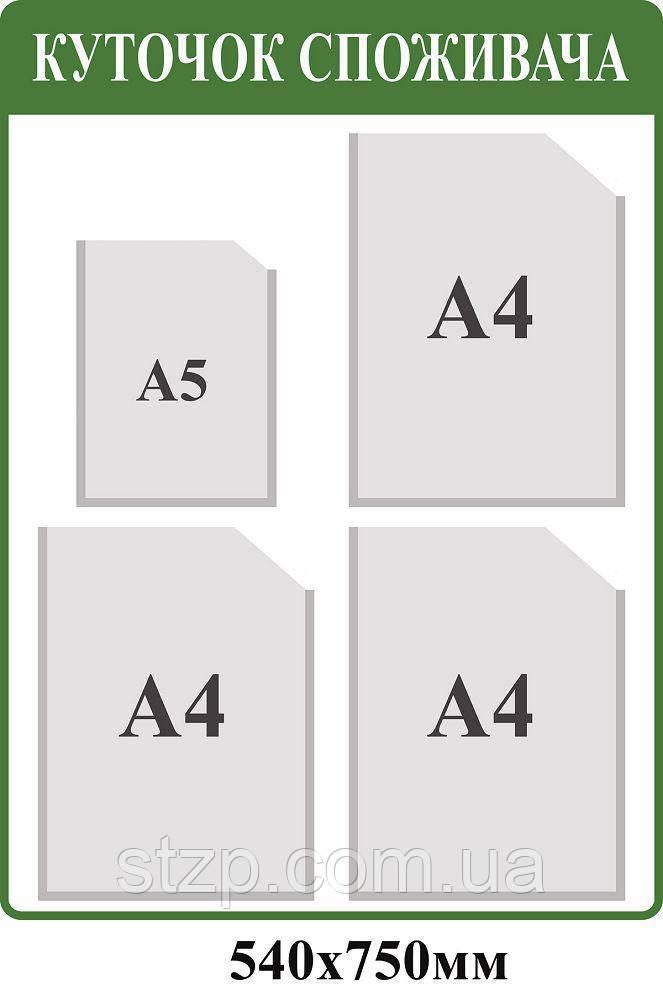 Уголок потребителя (темный зеленый)
