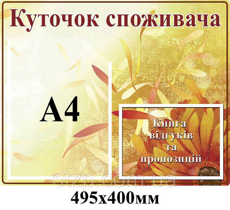 Уголок потребителя (с карманом А4)