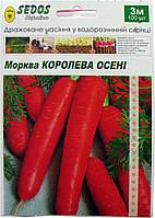 Семена на ленте морковь Королева Осени 3 м