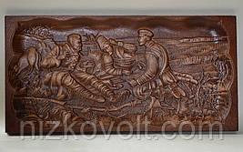Різьблення по каменю Гравюра «Мисливці на відпочинку» (400х200х20)