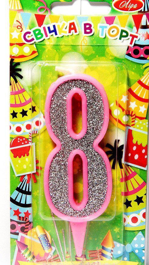 """Свеча-цифра в торт 10 см """"8"""" розовая с серебром"""