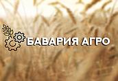 """ООО """"Бавария-Агро"""""""