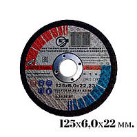 ЗАК Круг зачистной по металлу 125х6,0х22