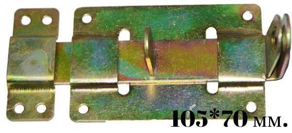 Засов гнутый 105*70 цинк