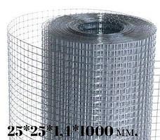 Сетка сварная оцинкованная 25*25*1,4*1000(30м.)