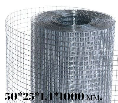 Сетка сварная оцинкованная 50*25*1,4*1000(30м.)