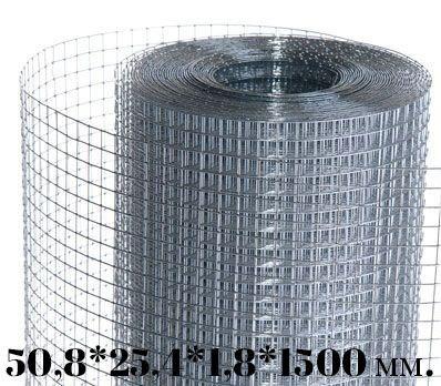 Сетка сварная оцинкованная  50,8*25,4*1,8*1500(20м.)