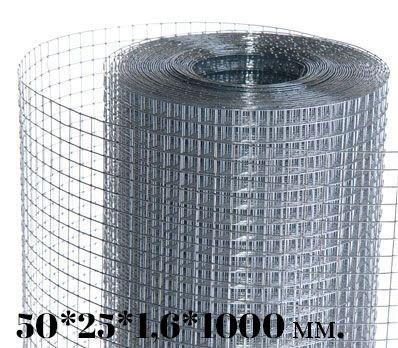 Сетка сварная оцинкованная 50*25*1,6*1000(30м.)