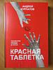 Андрей Курпатов. Красная таблетка. Посмотри правде в глаза!