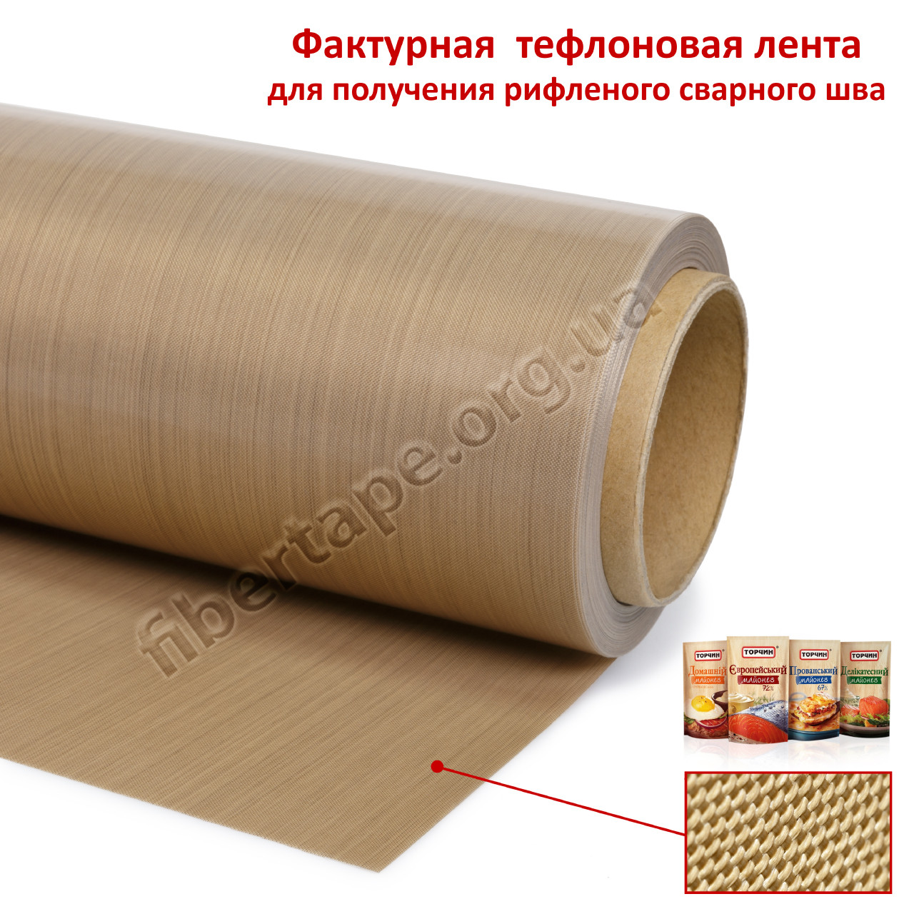 Тефлоновая лента (пленка) с порами 230 микрон
