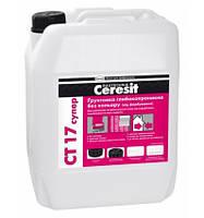 Грунтовка Глубокопроникающая Церезит (Ceresit) СТ 17 10 л Супер