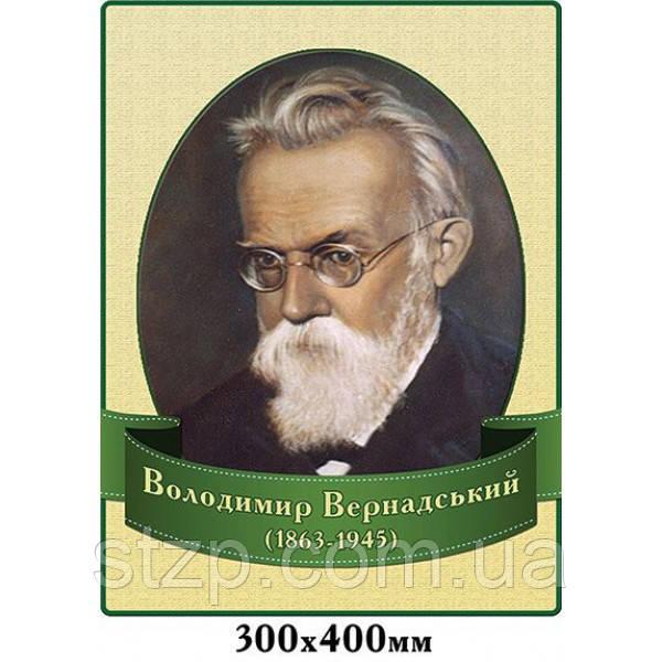Стенд Портрет Владимир Вернадский