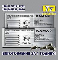 ТАБЛИЧКА ДУБЛИРУЮЩАЯ НА КАМАЗ 65117, КАМАЗ 6520, КАМАЗ 65201 + ОРИГИНАЛЬНЫЕ ЗАКЛЕПКИ В ПОДАРОК