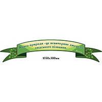 Стенд-заголовок (зеленый)