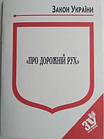 Закон Украины О дорожном движении