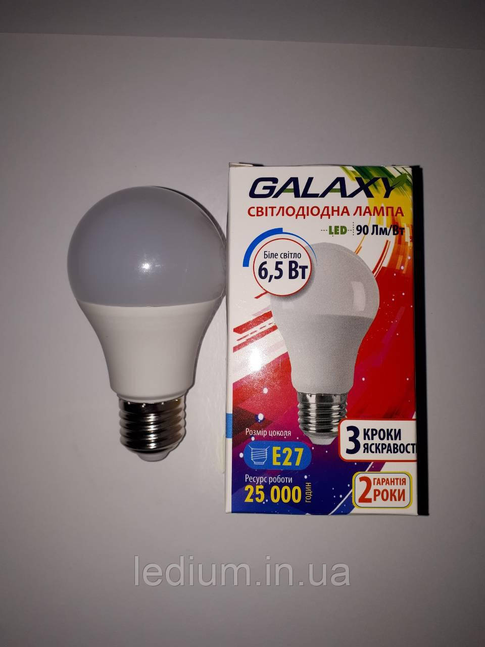 Лампа светодиодная шарик 6,5 Ватт Е27 3-х режимная