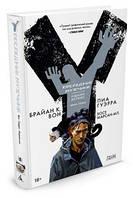 Y. Последний мужчина. Книга 1. Брайан К. Вон. Графические романы