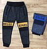 Спортивные штаны для мальчиков оптом, BUDDY BOY, 6-16 лет,  № 5659