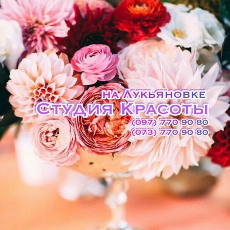 "Студия красоты ""Инжир"", г. Киев"