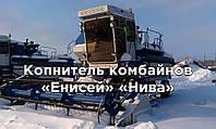 Копнитель комбайнов «Енисей» «Нива»