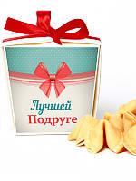Печенье с предсказаниями Я люблю тебя