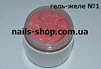 NEW(новый оттенок) Камуфлирующий гель-желе №1 15 грамм