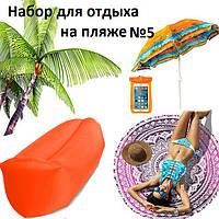 Набор для отдыха на пляже №5