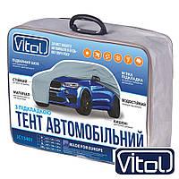 Автомобильный тент Vitol JC13401-XL (с подкладкой), фото 1