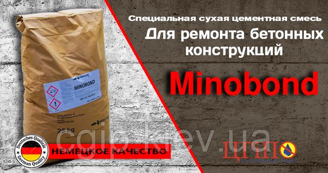 Minobond - специальная сухая смесь для ремонта бетонных  конструкций