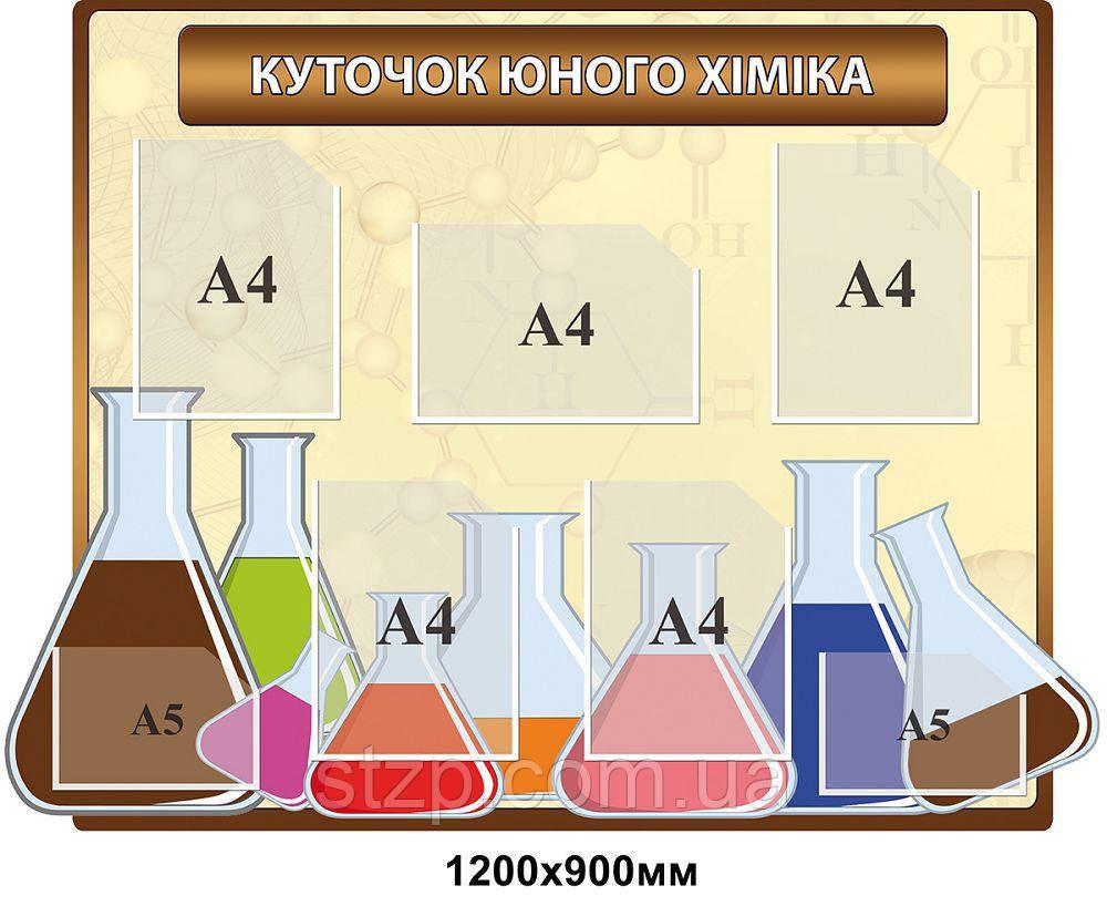 Стенд Уголок юного химика (с карманами)