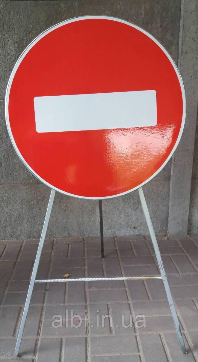 """Дорожный знак """"Вьезд запрещен""""  3.21 (Ф600мм)"""