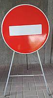 """Дорожный знак """"Вьезд запрещен""""  3.21 (Ф600мм), фото 1"""