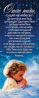 """Закладка """"Молитва """"Отче наш"""""""