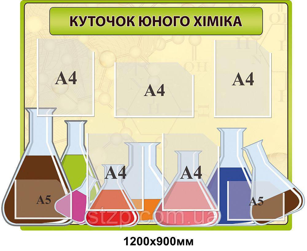 Стенд Уголок юного химика (зеленый цвет)