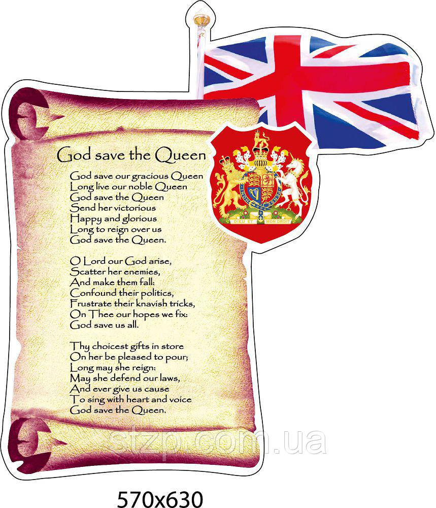 Стенд Гимн Великобритании на английском языке