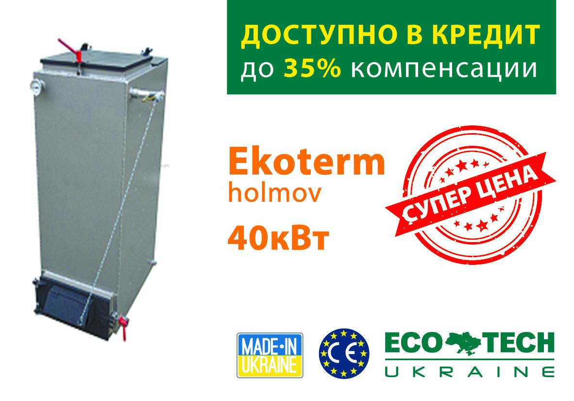 Ekoterm-FS 40 кВт твердотопливный котел шахтного типа (Холмова)
